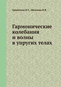 Гармонические колебания и  волны в упругих телах — обложка книги.
