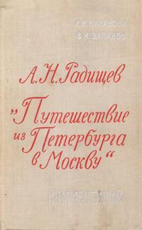 """А. Н. Радищев. """"Путешествие из Петербурга в Москву"""". Комментарий — обложка книги."""