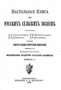 Настольная книга для русских сельских хозяев. Том 1 — обложка книги.