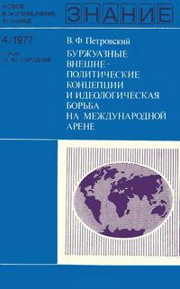 Новое в жизни, науке и технике. Международная 04/1977. Буржуазные внешнеполитические концепции и идеологическая борьба на международной арене — обложка книги.