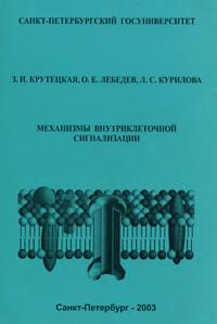 Механизмы внутриклеточной сигнализации — обложка книги.