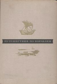 Путешествие по кораблям — обложка книги.