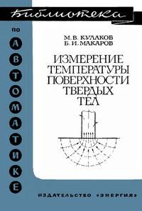 Библиотека по автоматике, вып. 348. Измерение температуры поверхности твердых тел — обложка книги.
