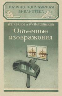 Объемные изображения — обложка книги.