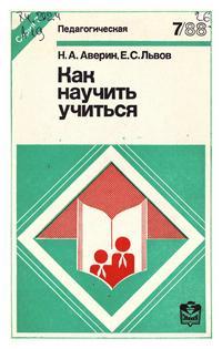 Новое в жизни, науке, технике. Педагогическая №07/1988. Как научить учиться — обложка книги.