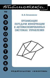 Библиотека по автоматике, вып. 528. Организация передачи информации в автоматизированных системах управления — обложка книги.
