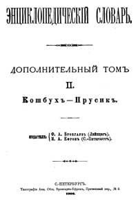 Энциклопедический словарь. Дополнительный том II — обложка книги.