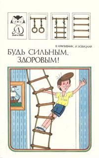 Знай и умей. Будь сильным, здоровым! — обложка книги.