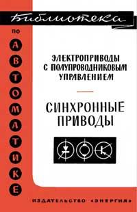 Библиотека по автоматике, вып. 269. Электроприводы с полупроводниковым управлением. Синхронные приводы — обложка книги.