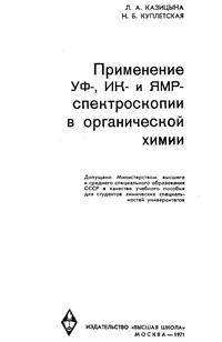 Применение УФ-, ИК-, и ЯМР-спектроскопии в органической химии — обложка книги.
