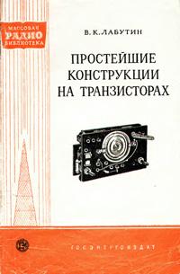 Массовая радиобиблиотека. Вып. 362. Простейшие конструкции на транзисторах — обложка книги.