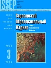 Соросовский образовательный журнал, 2001, №3 — обложка книги.
