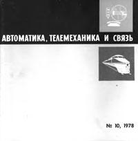 Автоматика, телемеханика и связь №10/1978 — обложка книги.