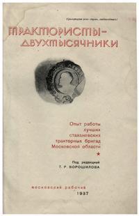 Трактористы - двухтысячники — обложка книги.
