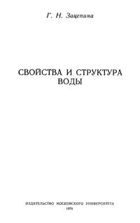 Свойства и структура воды — обложка книги.