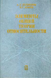 Элементы общей теории относительности — обложка книги.