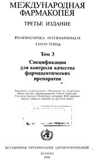 Международная фармакопея. Третье издание. Том 3. Спецификации для контроля качества фармацевтических препаратов — обложка книги.