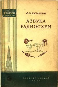 Массовая радиобиблиотека. Вып. 259. Азбука радиосхем — обложка книги.