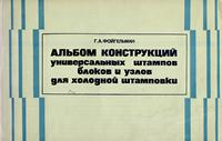 Альбом конструкций универскальных штампов, блоков и узлов для холодной штамповки — обложка книги.