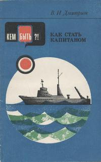 Кем быть? Как стать капитаном — обложка книги.