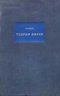 Теория звука. Том 1 — обложка книги.