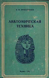 Анатомическая техника — обложка книги.