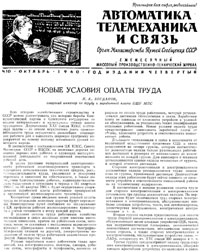 Автоматика, телемеханика и связь №10/1957 — обложка книги.