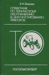 Справочник по техническому обслуживанию и диагностированию тракторов — обложка книги.