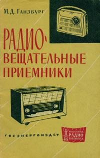Массовая радиобиблиотека. Вып. 476. Радиовещательные приемники — обложка книги.