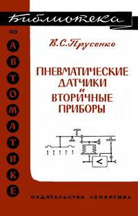 Библиотека по автоматике, вып. 125. Пневматические датчики и вторичные приборы — обложка книги.