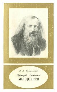 Научно-биографическая литература. Дмитрий Иванович Менделеев — обложка книги.