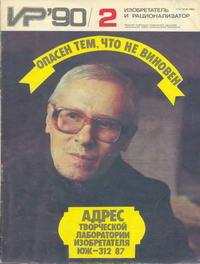 Изобретатель и рационализатор №02/1990 — обложка книги.