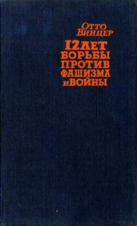 Двенадцать лет борьбы против фашизма и войны — обложка книги.