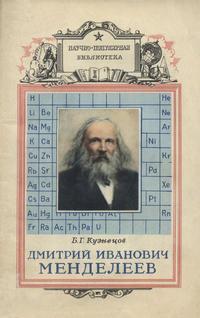 Дмитрий Иванович Менделеев — обложка книги.