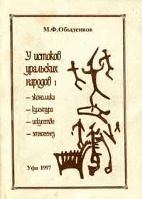 У истоков уральских народов: экономика, культура, искусство, этногенез — обложка книги.