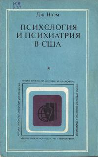 Критика буржуазной идеологии и ревизионизма. Психология и психиатрия в США — обложка книги.