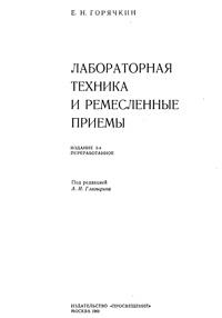 Лабораторная техника и ремесленные приемы — обложка книги.