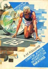 Секреты долгой молодости профессора Никитина — обложка книги.