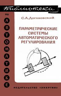 Библиотека по автоматике, вып. 485. Параметрические системы автоматического регулирования — обложка книги.