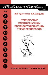 Библиотека по автоматике, вып. 558. Статистические характеристики поликристаллических терморезисторов — обложка книги.
