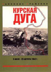 Танковые сражения. Курская дуга 5 июля - 23 августа 1943 г. — обложка книги.