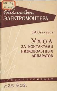 Библиотека электромонтера, выпуск 14. Уход за контактами низковольтных аппаратов — обложка книги.