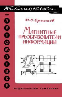 Библиотека по автоматике, вып. 226. Магнитные преобразователи информации — обложка книги.