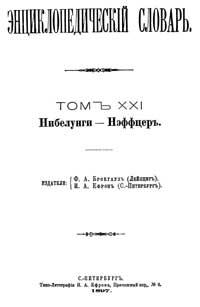 Энциклопедический словарь. Том XXI — обложка книги.