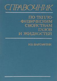 Справочник по теплофизическим свойствам газов и жидкостей — обложка книги.