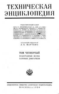 Техническая энциклопедия. Том 4. Водородные ионы – Газовые двигатели — обложка книги.