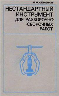 Нестандартный инструмент для разборочно-сборочных работ — обложка книги.
