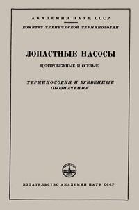 Сборники рекомендуемых терминов. Выпуск 56. Лопастные насосы — обложка книги.