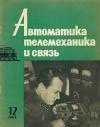 Автоматика, телемеханика и связь №12/1962 — обложка книги.