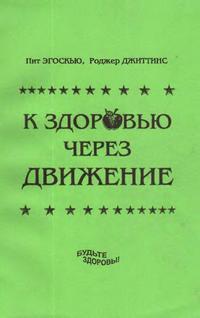 К здоровью через движение — обложка книги.